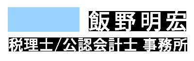 富士市・富士宮の税理士 飯野明宏税理士公認会計士事務所